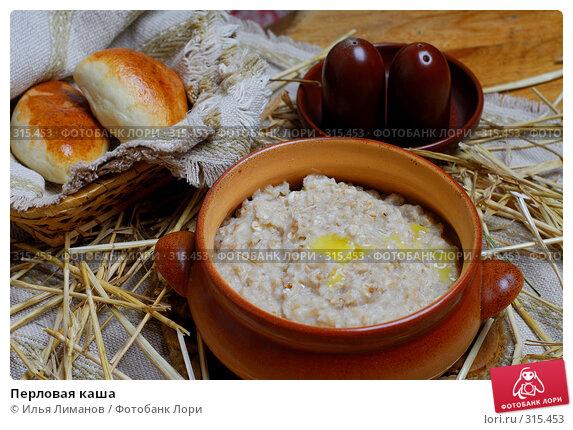 Перловая каша, фото № 315453, снято 23 августа 2007 г. (c) Илья Лиманов / Фотобанк Лори