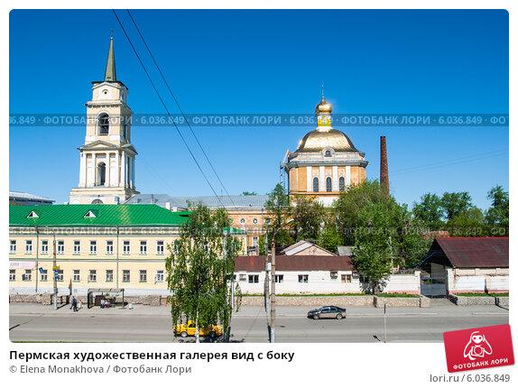 Купить «Пермская художественная галерея вид с боку», фото № 6036849, снято 14 мая 2012 г. (c) Elena Monakhova / Фотобанк Лори