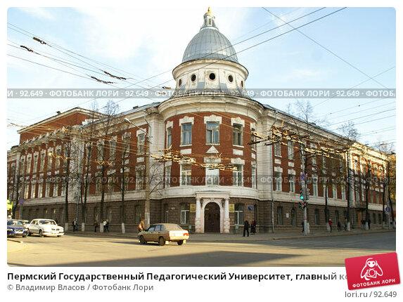 Пермский Государственный Педагогический Университет, главный корпус, фото № 92649, снято 4 октября 2007 г. (c) Владимир Власов / Фотобанк Лори