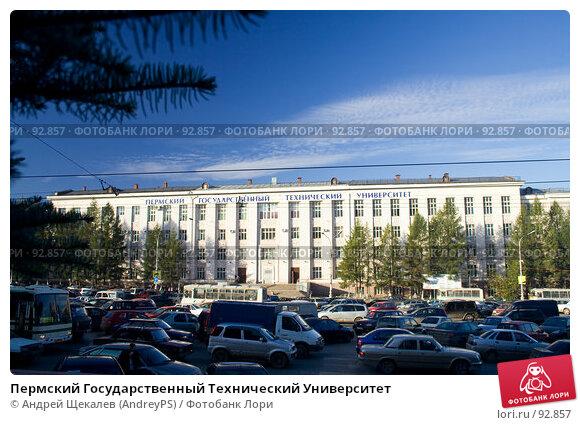 Пермский Государственный Технический Университет, фото № 92857, снято 2 октября 2007 г. (c) Андрей Щекалев (AndreyPS) / Фотобанк Лори