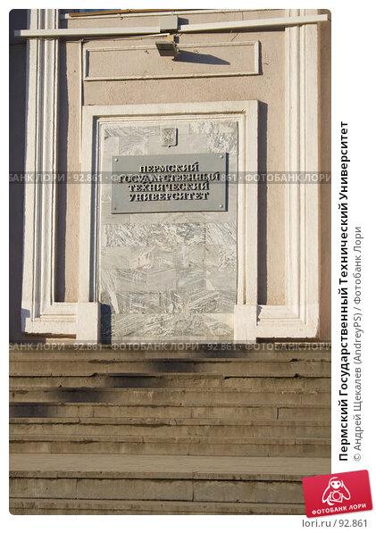 Пермский Государственный Технический Университет, фото № 92861, снято 2 октября 2007 г. (c) Андрей Щекалев (AndreyPS) / Фотобанк Лори
