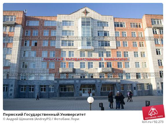 Пермский Государственный Университет, фото № 92273, снято 3 октября 2007 г. (c) Андрей Щекалев (AndreyPS) / Фотобанк Лори