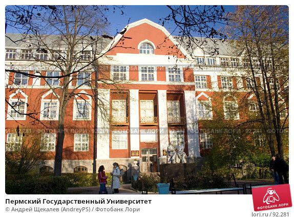 Купить «Пермский Государственный Университет», фото № 92281, снято 3 октября 2007 г. (c) Андрей Щекалев (AndreyPS) / Фотобанк Лори
