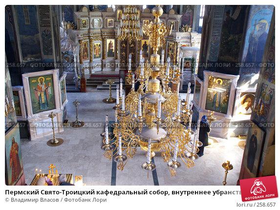 Пермский Свято-Троицкий кафедральный собор, внутреннее убранство, фото № 258657, снято 17 апреля 2008 г. (c) Владимир Власов / Фотобанк Лори