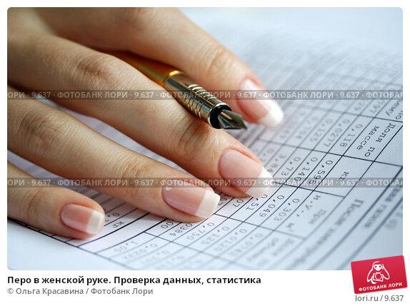 Перо в женской руке. Проверка данных, статистика, фото № 9637, снято 13 июля 2006 г. (c) Ольга Красавина / Фотобанк Лори