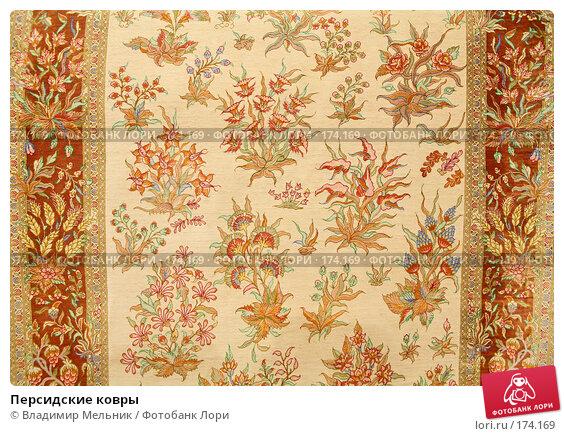 Персидские ковры, фото № 174169, снято 30 ноября 2007 г. (c) Владимир Мельник / Фотобанк Лори