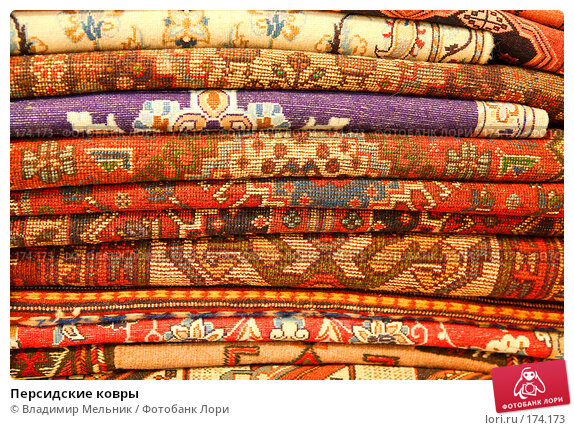 Персидские ковры, фото № 174173, снято 30 ноября 2007 г. (c) Владимир Мельник / Фотобанк Лори
