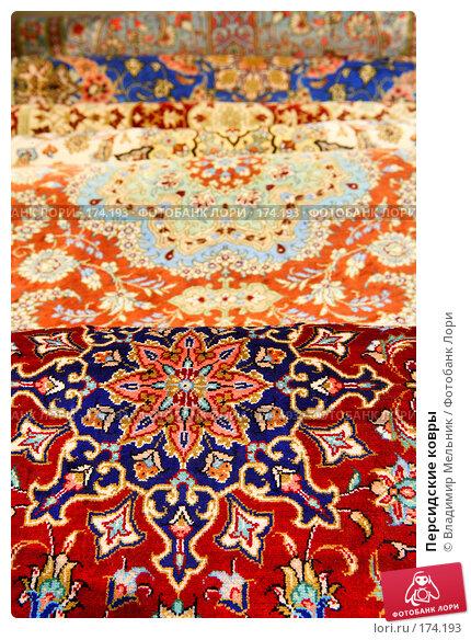 Купить «Персидские ковры», фото № 174193, снято 30 ноября 2007 г. (c) Владимир Мельник / Фотобанк Лори