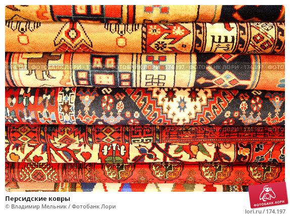 Персидские ковры, фото № 174197, снято 1 декабря 2007 г. (c) Владимир Мельник / Фотобанк Лори