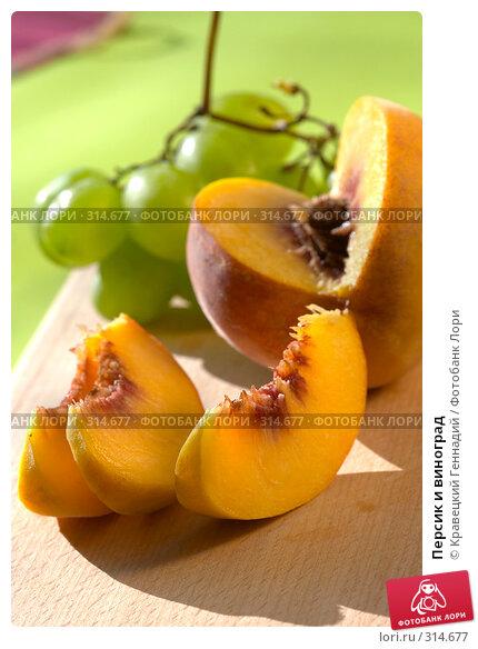 Персик и виноград, фото № 314677, снято 6 сентября 2004 г. (c) Кравецкий Геннадий / Фотобанк Лори