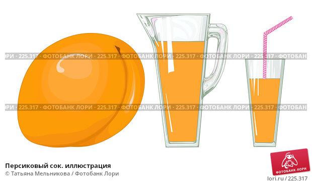 Купить «Персиковый сок. иллюстрация», иллюстрация № 225317 (c) Татьяна Мельникова / Фотобанк Лори