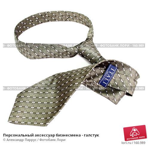 Персональный аксессуар бизнесмена - галстук, фото № 160989, снято 26 декабря 2006 г. (c) Александр Паррус / Фотобанк Лори