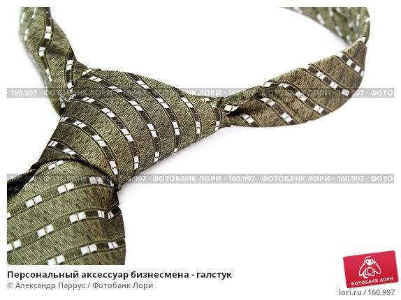 Персональный аксессуар бизнесмена - галстук, фото № 160997, снято 26 декабря 2006 г. (c) Александр Паррус / Фотобанк Лори