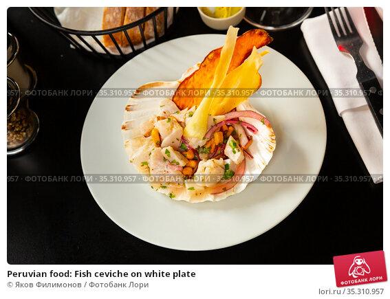 Peruvian food: Fish ceviche on white plate. Стоковое фото, фотограф Яков Филимонов / Фотобанк Лори