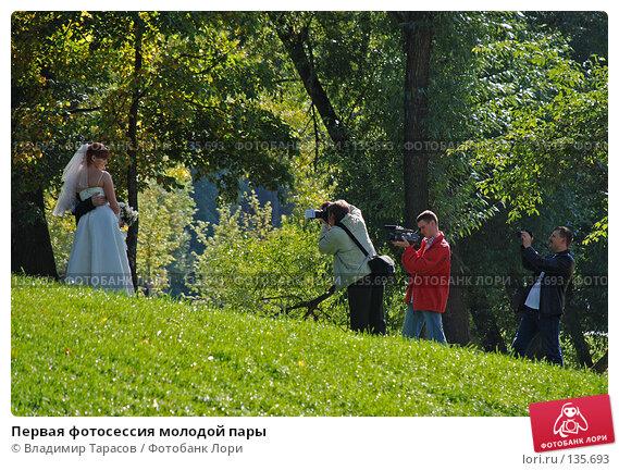 Первая фотосессия молодой пары, фото № 135693, снято 21 сентября 2007 г. (c) Владимир Тарасов / Фотобанк Лори