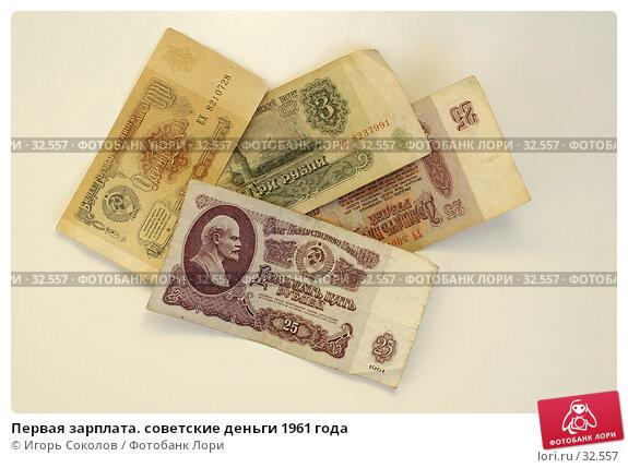 Первая зарплата. советские деньги 1961 года, фото № 32557, снято 22 июля 2017 г. (c) Игорь Соколов / Фотобанк Лори