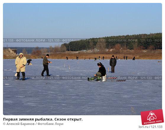Первая зимняя рыбалка. Сезон открыт., фото № 121133, снято 11 ноября 2007 г. (c) Алексей Баринов / Фотобанк Лори