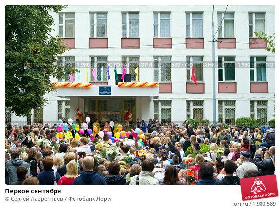 Первое сентября, эксклюзивное фото № 1980589, снято 1 сентября 2010 г. (c) Сергей Лаврентьев / Фотобанк Лори