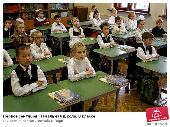 Первое сентября. Начальная школа. В классе, фото № 8201, снято 1 сентября 2006 г. (c) Vladimir Fedoroff / Фотобанк Лори