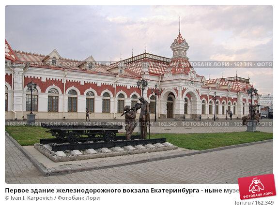 Первое здание железнодорожного вокзала Екатеринбурга - ныне музей истории науки и техники свердловской железной дороги, эксклюзивное фото № 162349, снято 28 августа 2007 г. (c) Ivan I. Karpovich / Фотобанк Лори