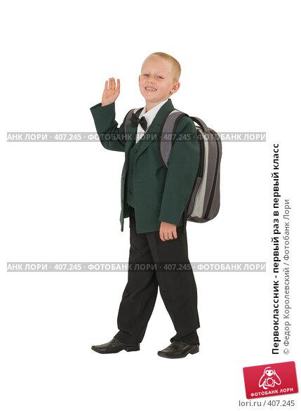 Купить «Первоклассник - первый раз в первый класс», фото № 407245, снято 16 августа 2008 г. (c) Федор Королевский / Фотобанк Лори
