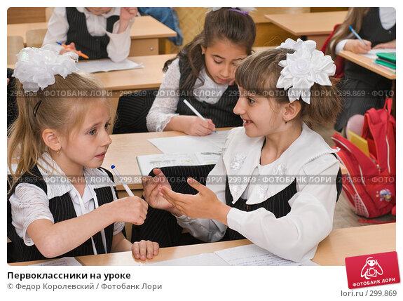 Первоклассники на уроке, фото № 299869, снято 14 мая 2008 г. (c) Федор Королевский / Фотобанк Лори