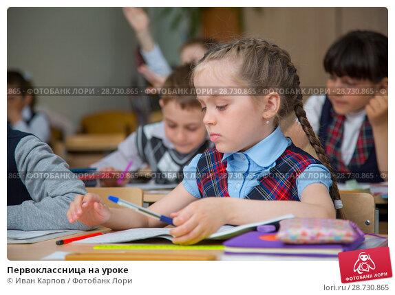 Купить «Первоклассница на уроке», фото № 28730865, снято 21 мая 2018 г. (c) Иван Карпов / Фотобанк Лори