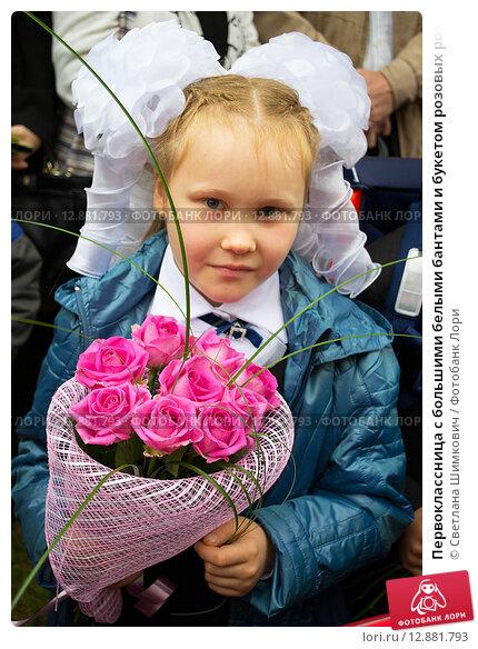 Купить «Первоклассница с большими белыми бантами и букетом розовых роз», фото № 12881793, снято 1 сентября 2015 г. (c) Светлана Шимкович / Фотобанк Лори