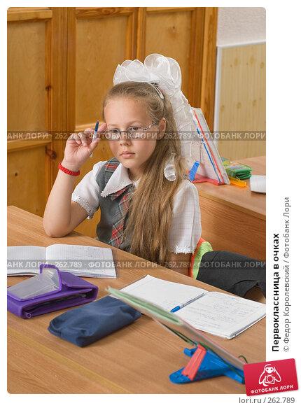 Первоклассница в очках, фото № 262789, снято 25 апреля 2008 г. (c) Федор Королевский / Фотобанк Лори
