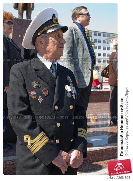 Первомай в Новороссийске, фото № 268805, снято 1 мая 2008 г. (c) Федор Королевский / Фотобанк Лори