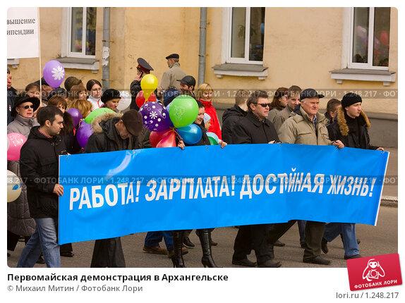 Купить «Первомайская демонстрация в Архангельске», фото № 1248217, снято 1 мая 2009 г. (c) Михаил Митин / Фотобанк Лори