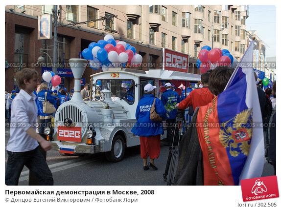 Первомайская демонстрация в Москве, 2008, фото № 302505, снято 1 мая 2008 г. (c) Донцов Евгений Викторович / Фотобанк Лори