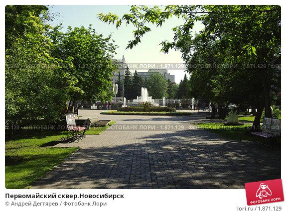 Купить «Первомайский сквер.Новосибирск», фото № 1871129, снято 24 июля 2010 г. (c) Андрей Дегтярев / Фотобанк Лори