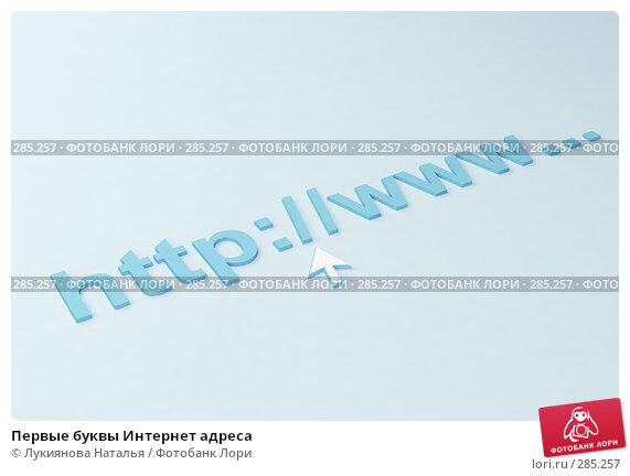Первые буквы Интернет адреса, иллюстрация № 285257 (c) Лукиянова Наталья / Фотобанк Лори