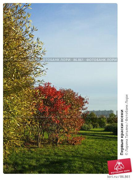 Купить «Первые краски осени», фото № 86861, снято 22 сентября 2007 г. (c) Ларина Татьяна / Фотобанк Лори