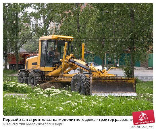 Первый этап строительства монолитного дома - трактор разравнивает участок, фото № 276793, снято 24 января 2017 г. (c) Константин Босов / Фотобанк Лори