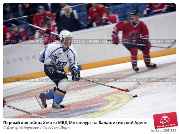 Первый хоккейный матч МВД-Металлург на Балашихинской Арене, эксклюзивное фото № 295589, снято 9 сентября 2007 г. (c) Дмитрий Нейман / Фотобанк Лори