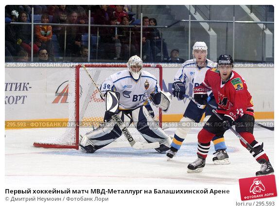 Первый хоккейный матч МВД-Металлург на Балашихинской Арене, эксклюзивное фото № 295593, снято 9 сентября 2007 г. (c) Дмитрий Неумоин / Фотобанк Лори
