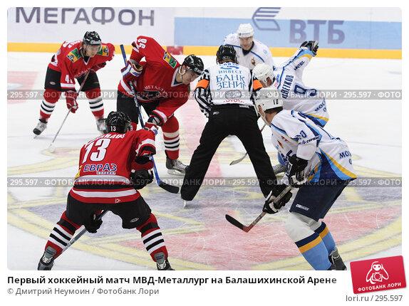 Первый хоккейный матч МВД-Металлург на Балашихинской Арене, эксклюзивное фото № 295597, снято 9 сентября 2007 г. (c) Дмитрий Неумоин / Фотобанк Лори