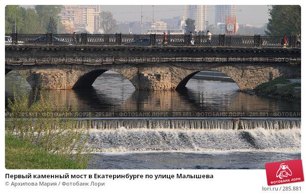 Первый каменный мост в Екатеринбурге по улице Малышева, фото № 285881, снято 14 мая 2008 г. (c) Архипова Мария / Фотобанк Лори