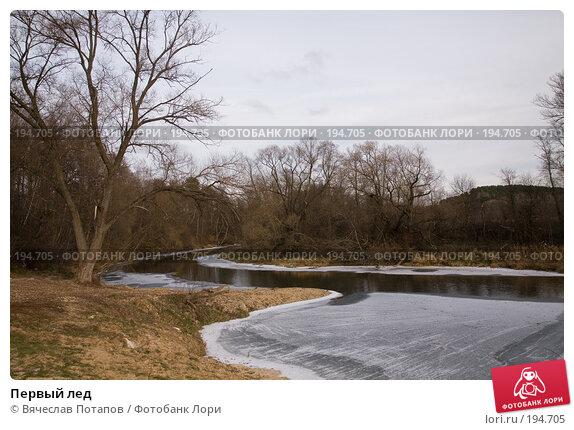Первый лед, фото № 194705, снято 11 ноября 2007 г. (c) Вячеслав Потапов / Фотобанк Лори