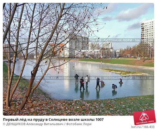 Первый лёд на пруду в Солнцеве возле школы 1007, фото № 166433, снято 9 ноября 2007 г. (c) ДЕНЩИКОВ Александр Витальевич / Фотобанк Лори