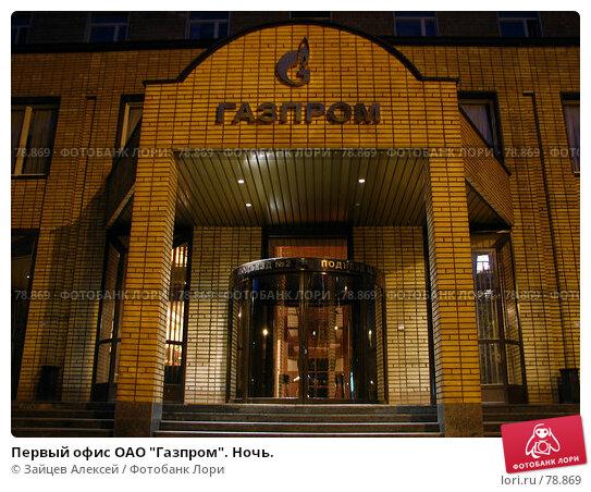 """Первый офис ОАО """"Газпром"""". Ночь., фото № 78869, снято 3 сентября 2007 г. (c) Зайцев Алексей / Фотобанк Лори"""
