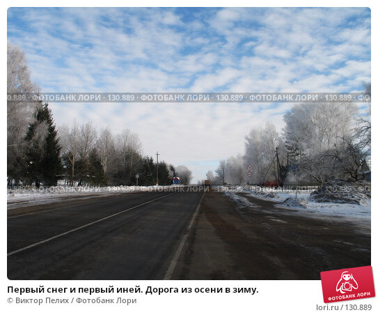 Первый снег и первый иней. Дорога из осени в зиму., фото № 130889, снято 21 ноября 2007 г. (c) Виктор Пелих / Фотобанк Лори