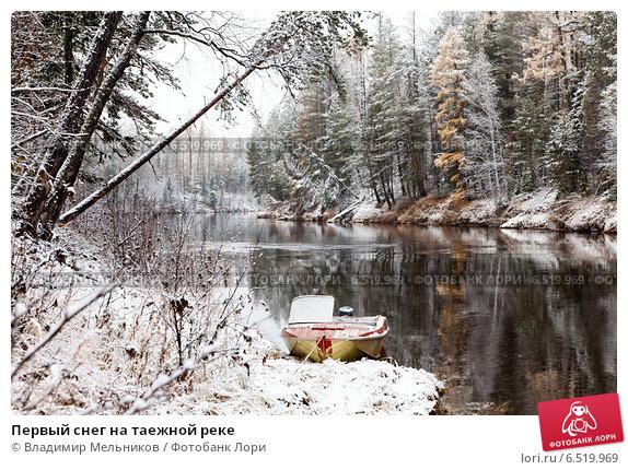 Первый снег на таежной реке. Стоковое фото, фотограф Владимир Мельников / Фотобанк Лори