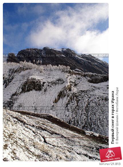 Первый снег в горах Ирана, фото № 21813, снято 21 ноября 2006 г. (c) Валерий Шанин / Фотобанк Лори