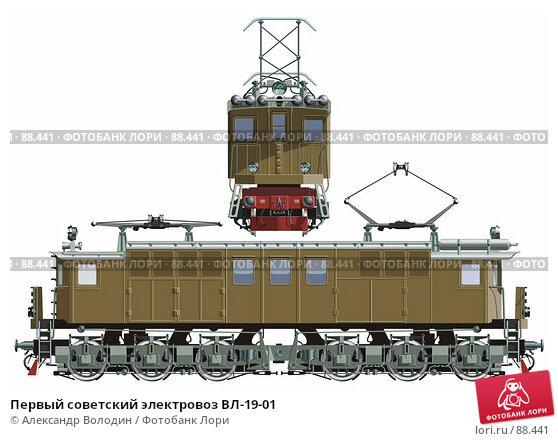 Первый советский электровоз ВЛ-19-01, иллюстрация № 88441 (c) Александр Володин / Фотобанк Лори