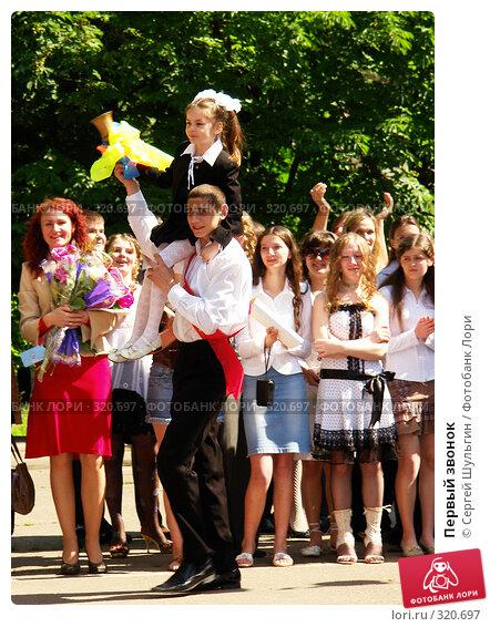 Купить «Первый звонок», фото № 320697, снято 30 мая 2007 г. (c) Сергей Шульгин / Фотобанк Лори