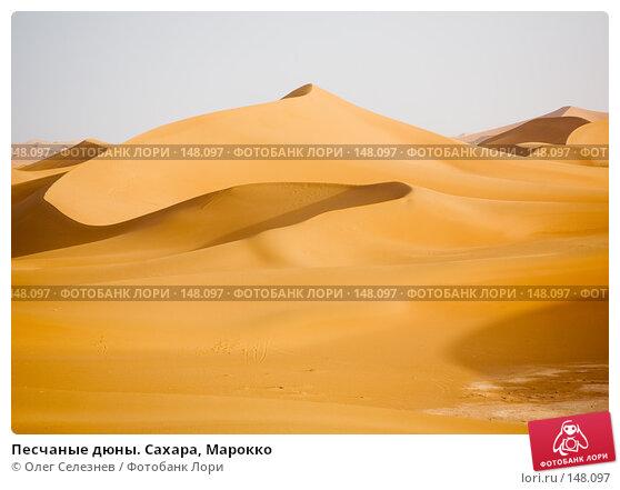 Песчаные дюны. Сахара, Марокко, фото № 148097, снято 18 августа 2007 г. (c) Олег Селезнев / Фотобанк Лори