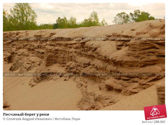 Песчаный берег у реки, фото № 288941, снято 12 июня 2007 г. (c) Селигеев Андрей Иванович / Фотобанк Лори